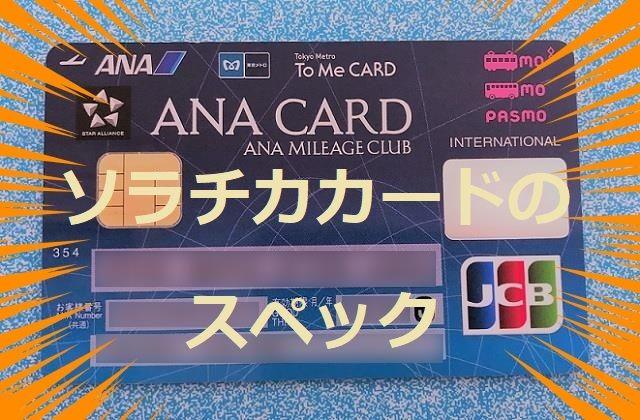 sorachikacard3