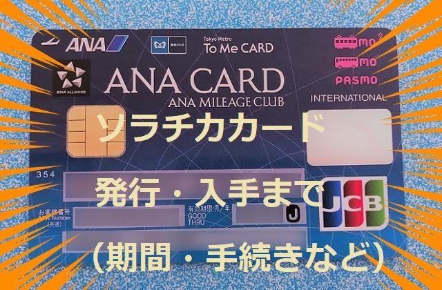 sorachikacard4