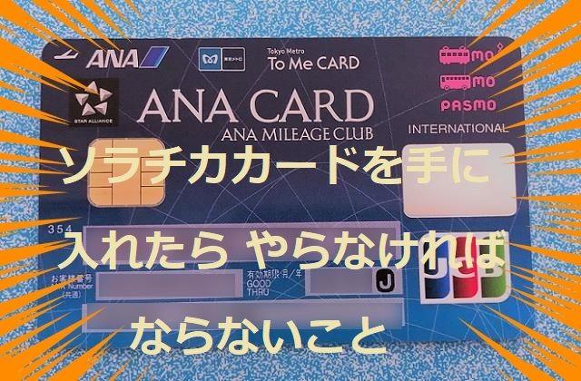 sorachikacard5