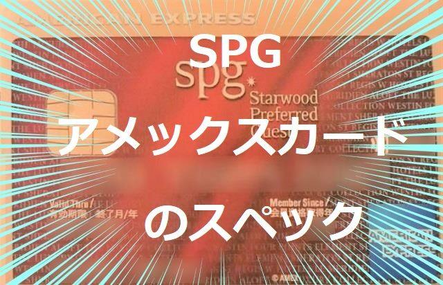 spgamex3