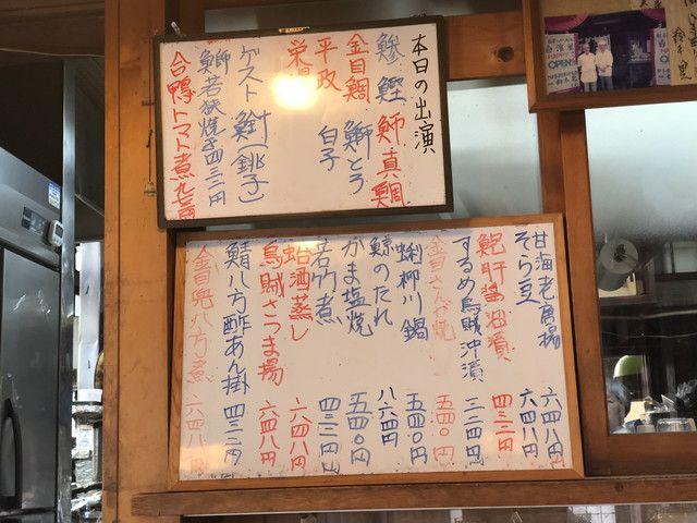 館山白浜屋本店