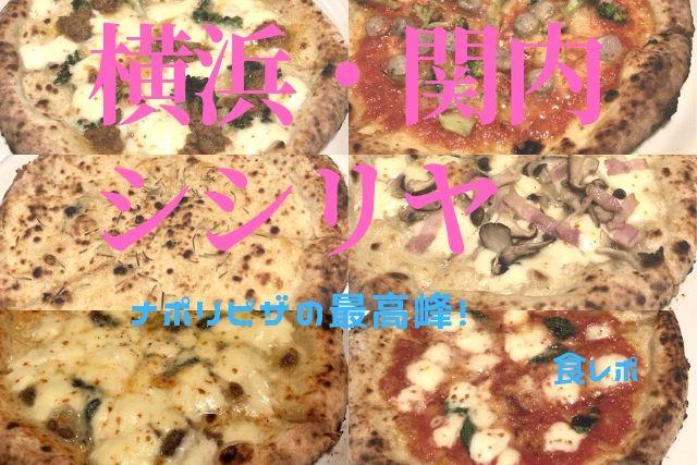 横浜・関内・シシリヤ