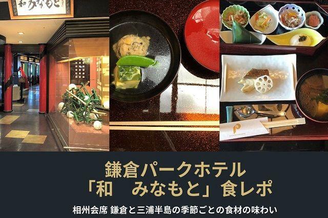 鎌倉パークホテル 和 みなもと