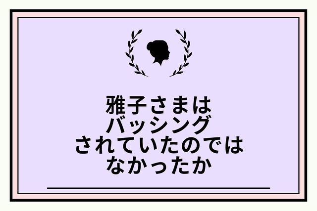 香淳皇后さま、美智子さま、雅子さま、紀子さま