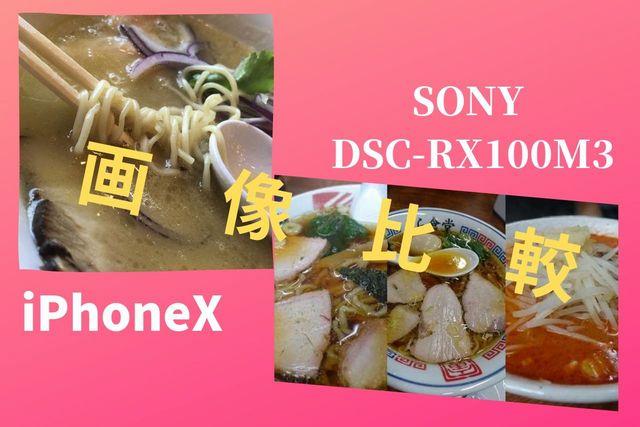 iPhoneX VS. SONY DSC-RX100M3