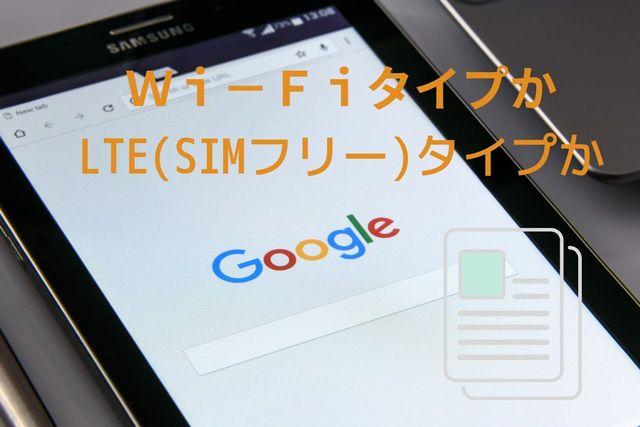 Wi-FiタイプかLTE(SIMフリー)タイプか