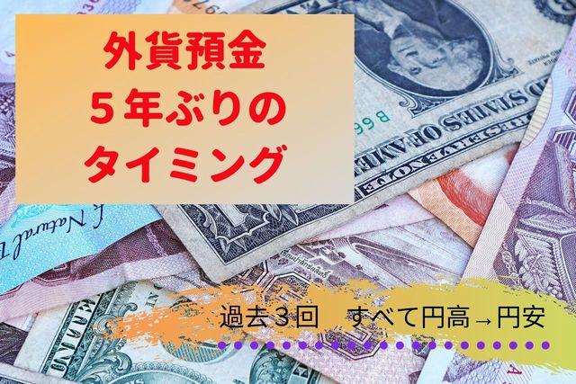 外貨預金5年ぶりのタイミング