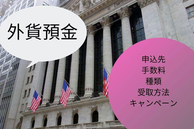 外貨預金の申込先・手数料・種類・受取方法・キャンペーン