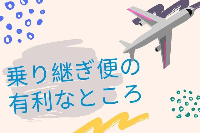 乗り継ぎ便の便利なところ