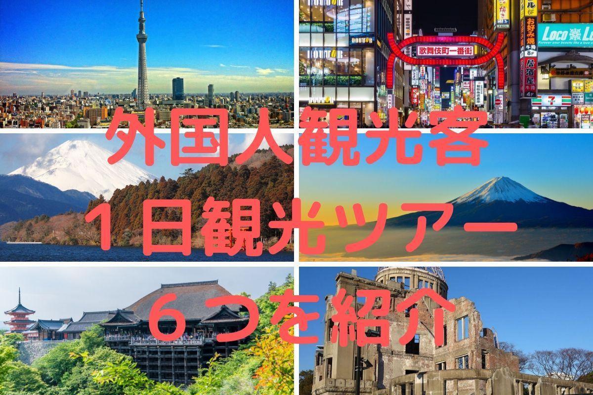 外国人観光客の東京での人気スポット、インバウンド1日観光ツアー6つのルートとみどころ