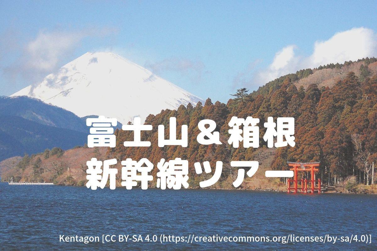 富士山&箱根 新幹線ツアー