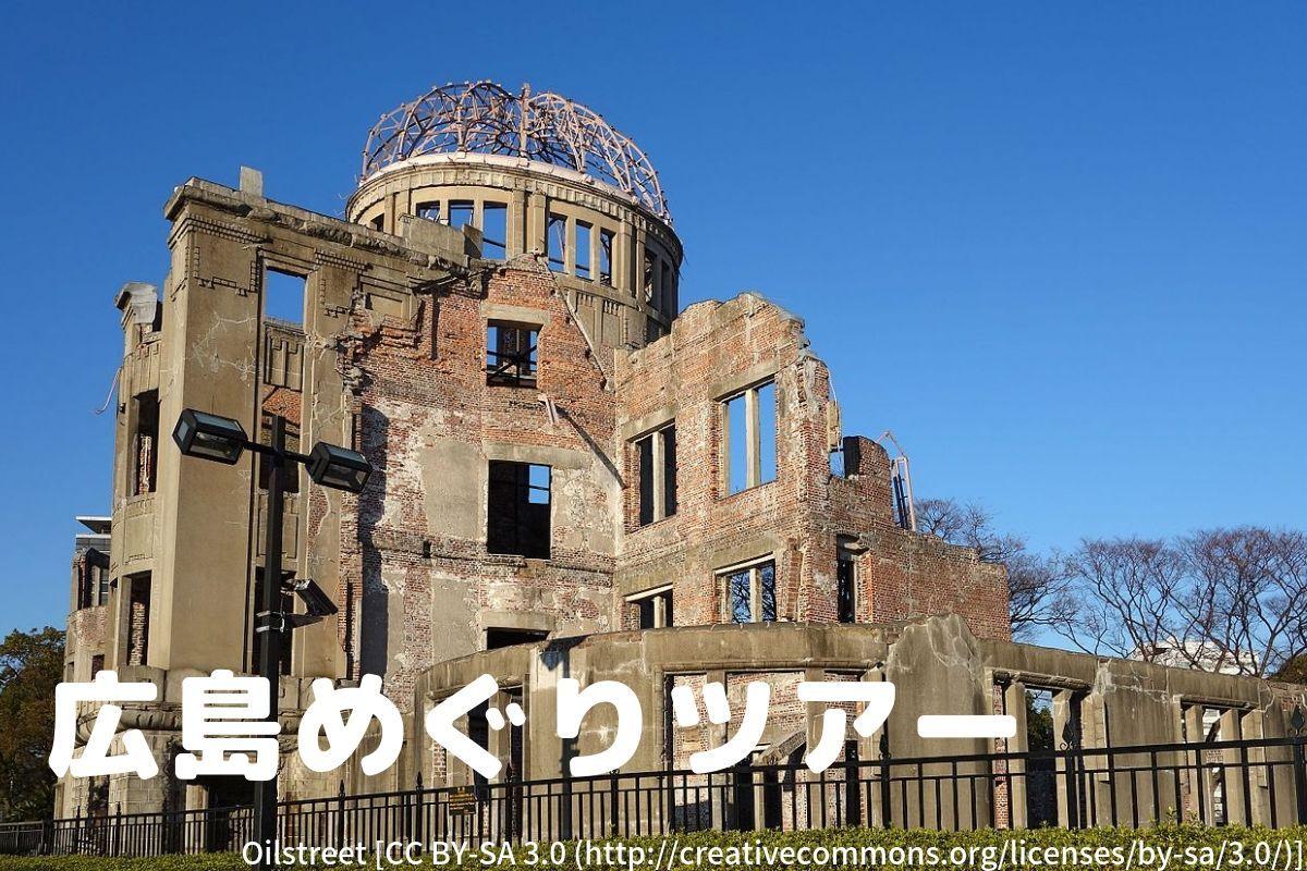 広島めぐり(原爆ドーム・安芸の宮島・厳島神社)