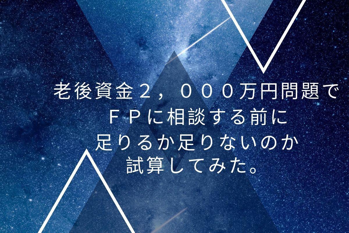 老後資金2,000万円問題でFPに相談する前に足りるか足りないのか試算してみた。