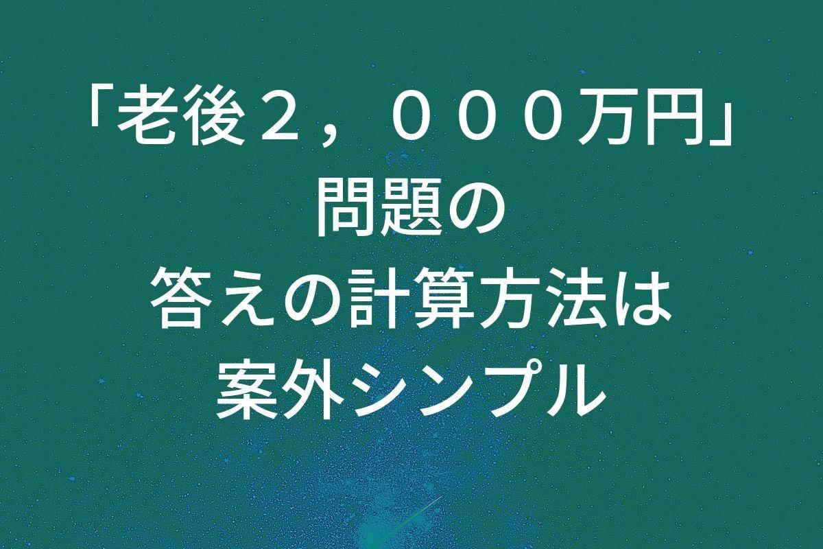 「老後2,000万円」問題の答えの計算方法は案外シンプル