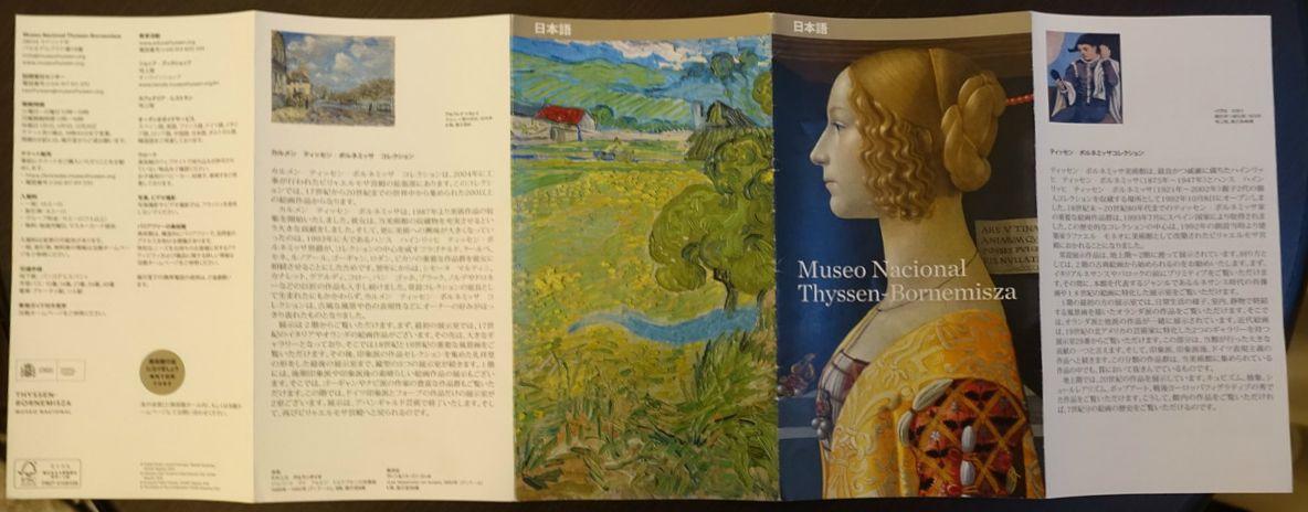 Museo Thyssen, gestión integral de venta de entradas