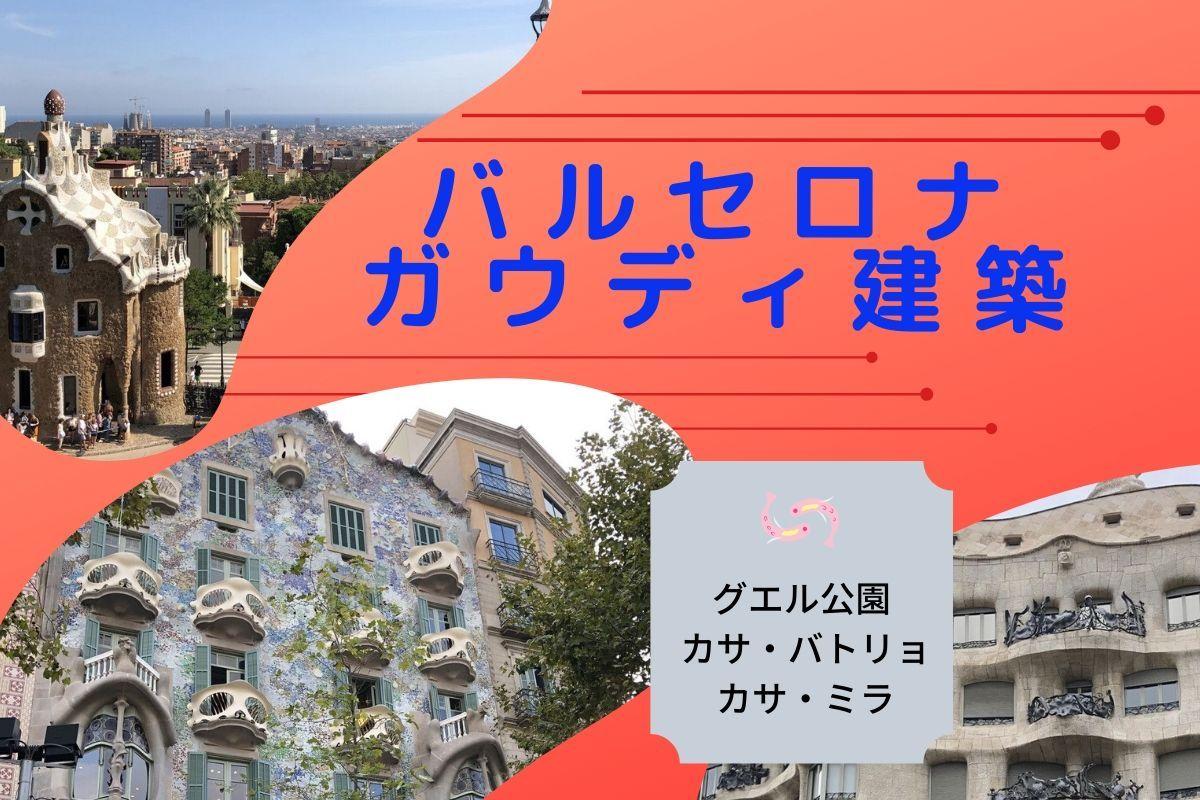 Park Güell Casa Batlló Casa Milà