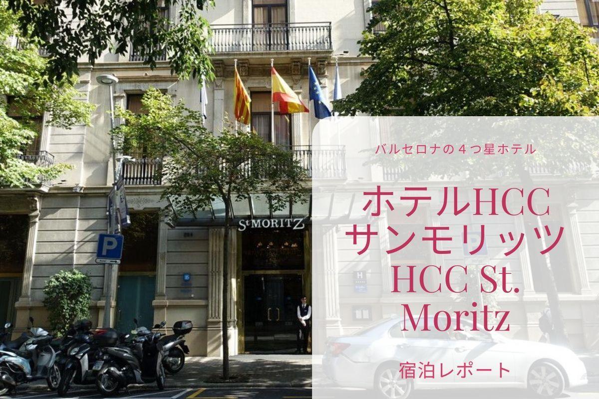 HCC St. Moritz