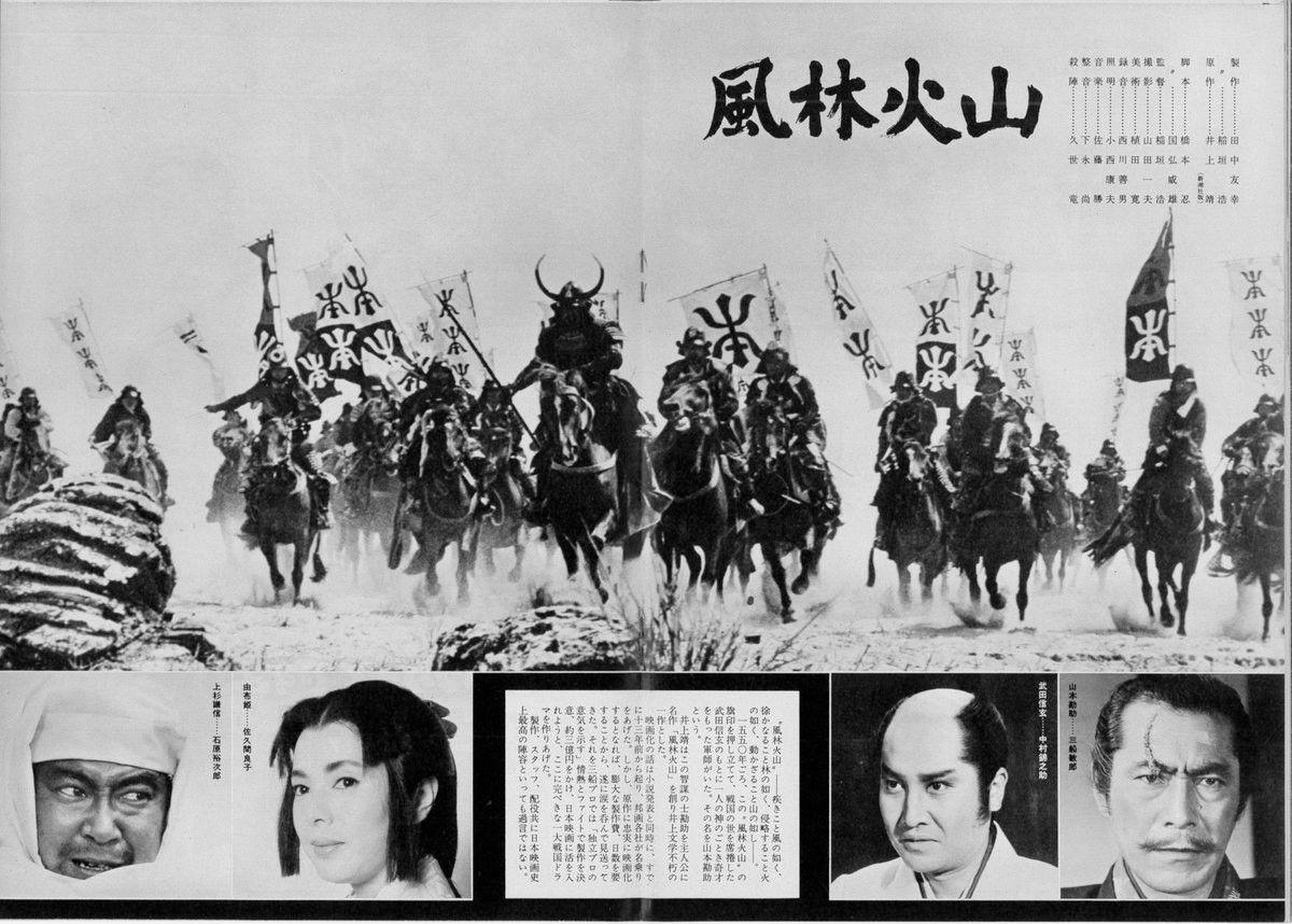 三船敏郎 風林火山 1969