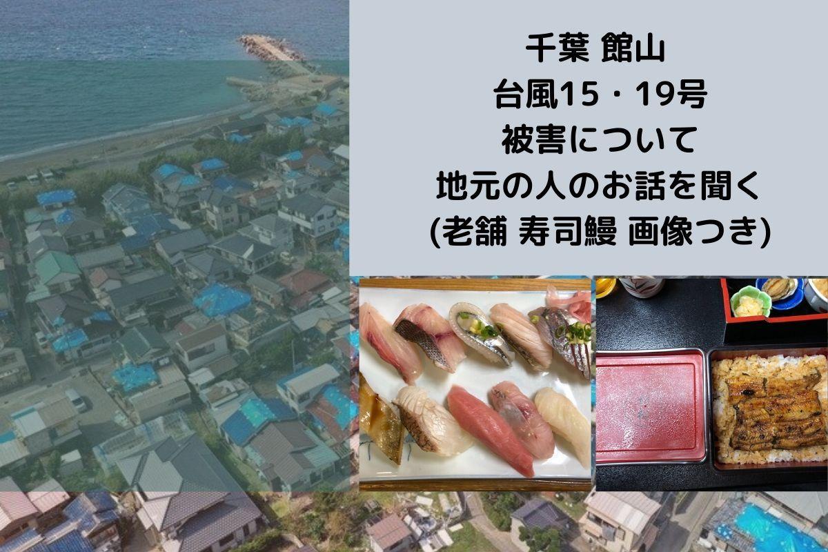 千葉 館山 台風15・19号被害について地元の人のお話を聞く(老舗寿司鰻画像つき)