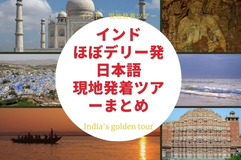 India's golden tour