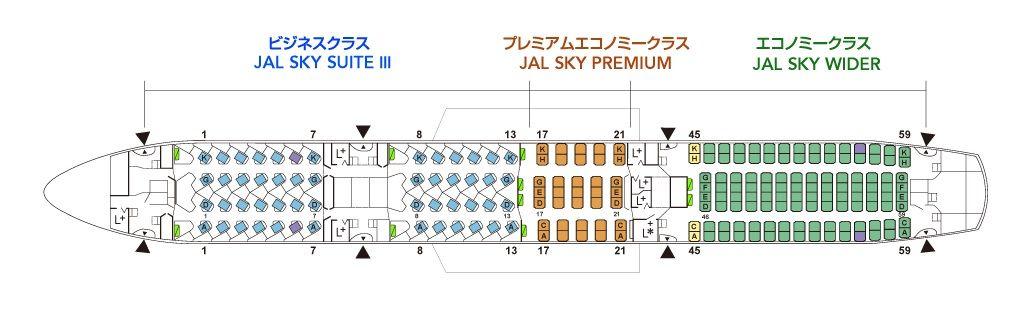 JAL-businesclass
