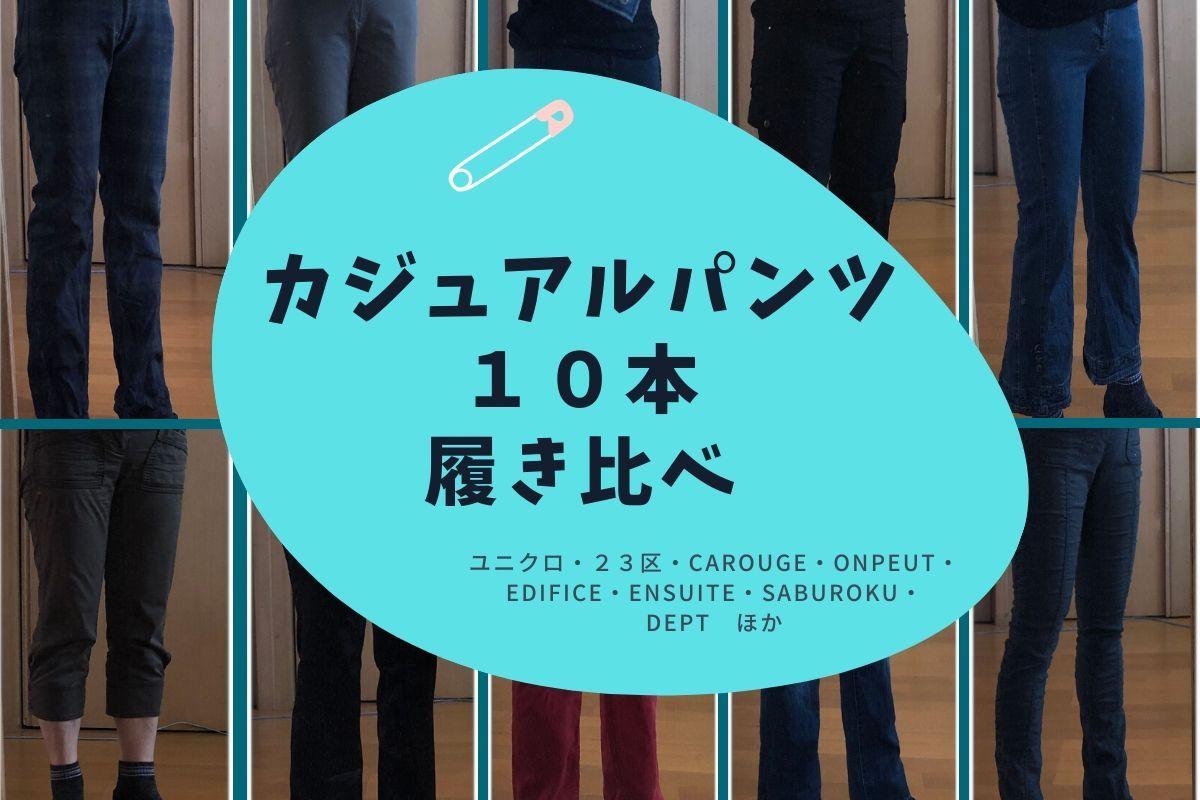 10pans-coordinate