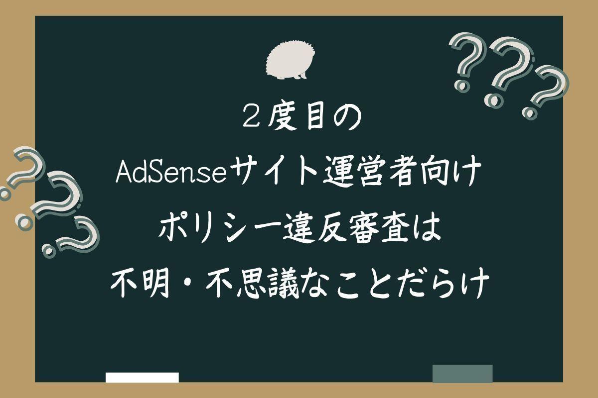 adsense-penalty2