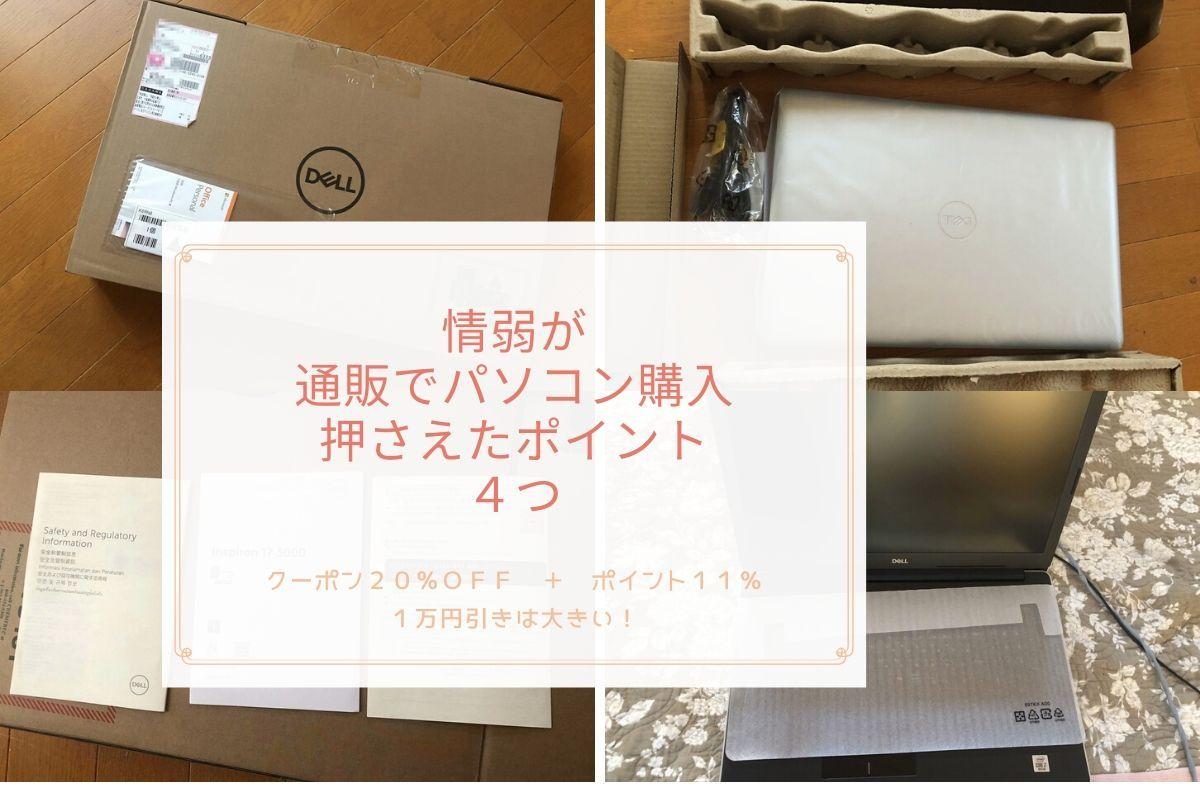 laptopshopping