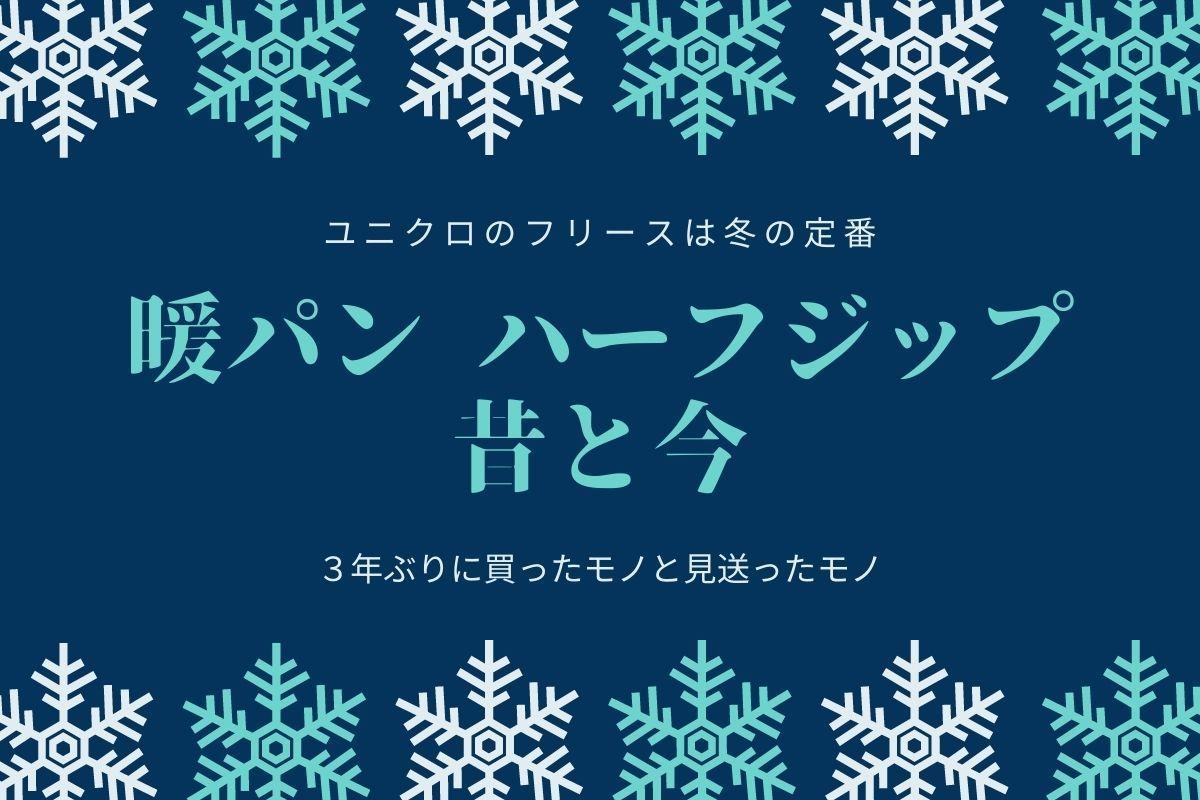 uniqlo-winter