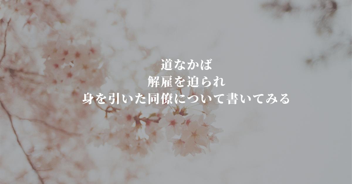 f:id:hitomi-shock:20210311062817p:plain