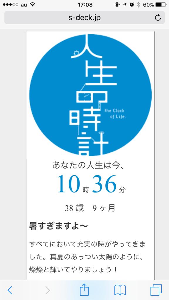 f:id:hitomi-sk:20160805055951p:plain