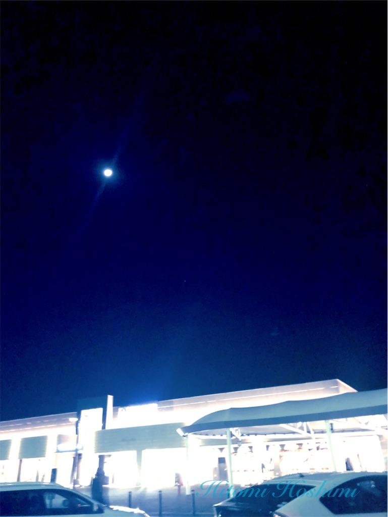 f:id:hitomihoshimi:20190114205726j:image