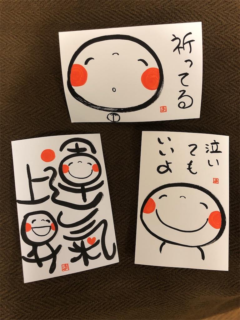 f:id:hitomihoshimi:20200111145953j:image