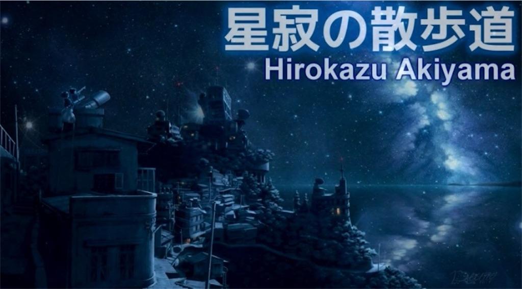 f:id:hitomihoshimi:20200113082243j:image
