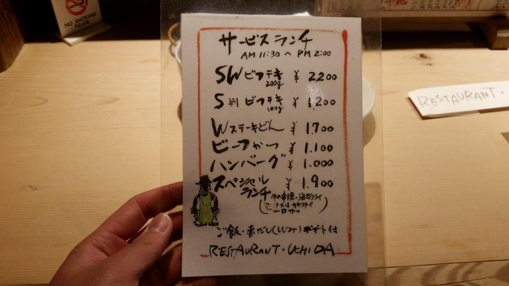 新小岩『レストランうちだ』のメニュー表写真