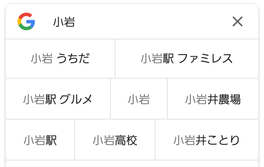 新小岩『レストランうちだ』の検索結果画面の画像