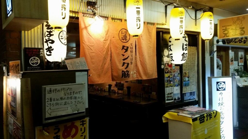 長田タンク筋の入り口