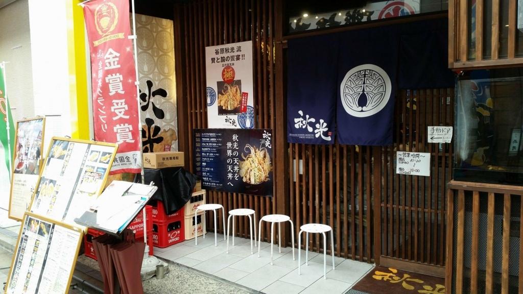 浅草『天丼秋光』の入り口写真
