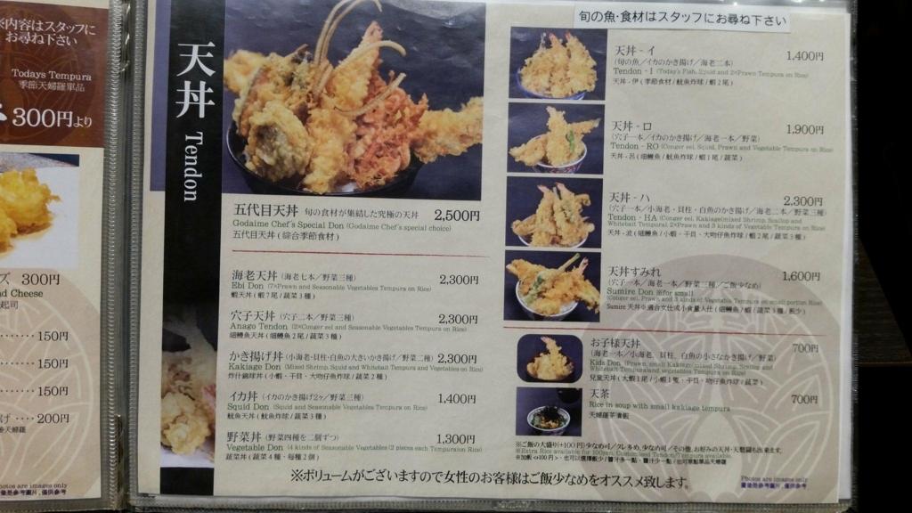 浅草『天丼秋光』のメニュー表写真①