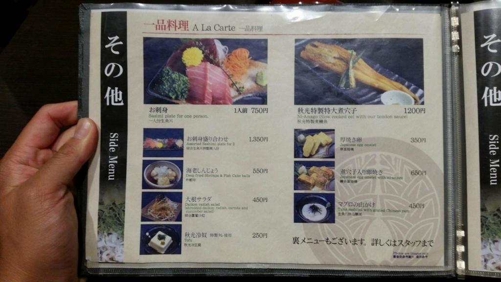 浅草『天丼秋光』のメニュー表写真②