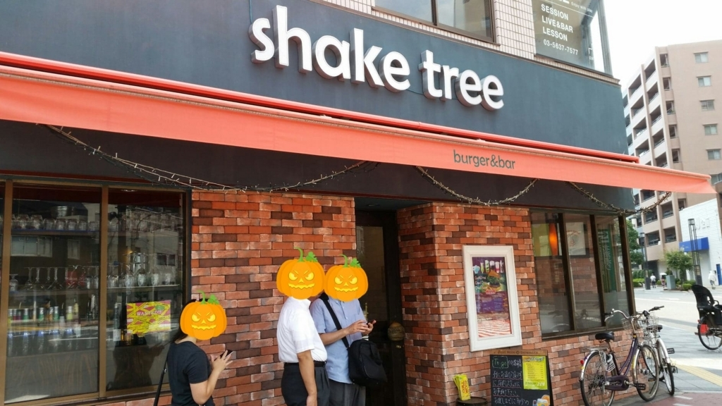 錦糸町『シェイクツリー(shake tree)』の入り口写真