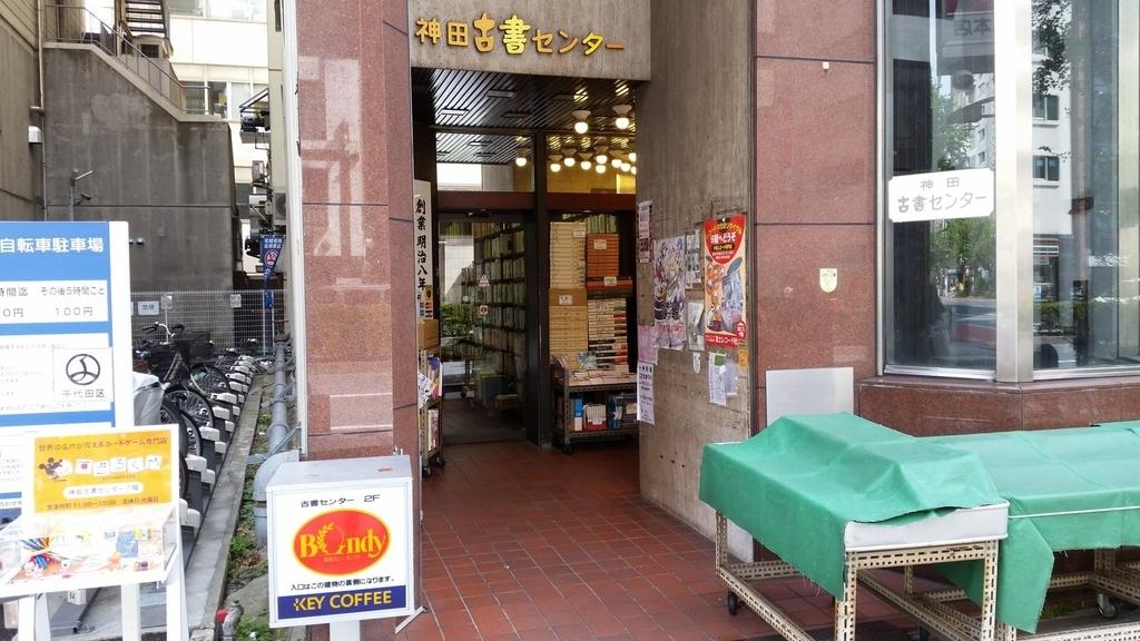 神田古書センター入り口