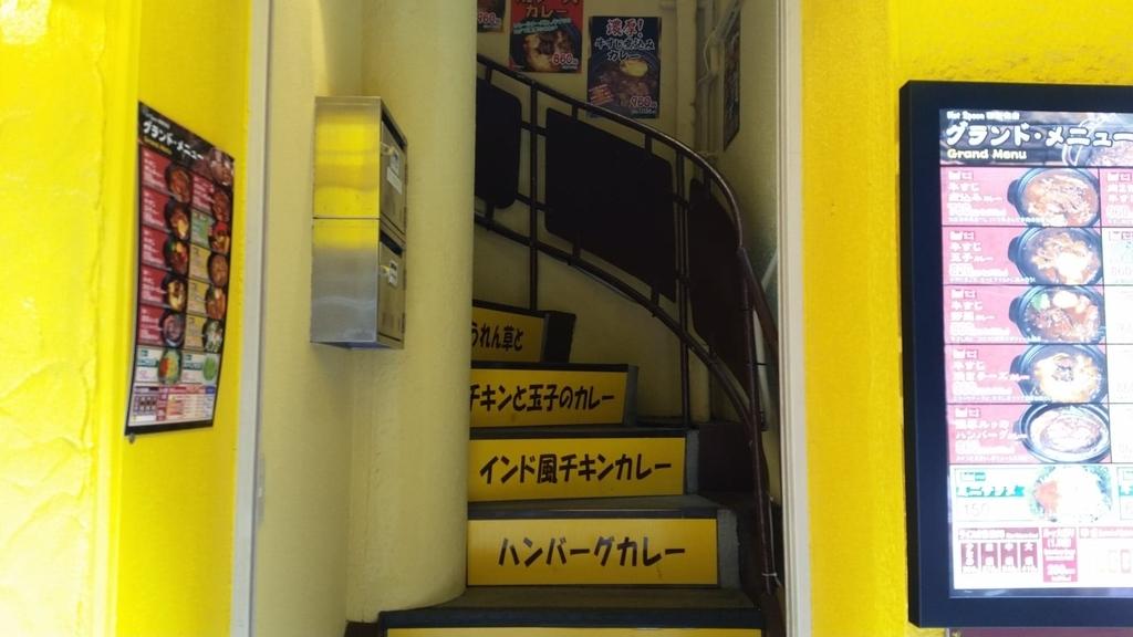 ホットスプーンの階段