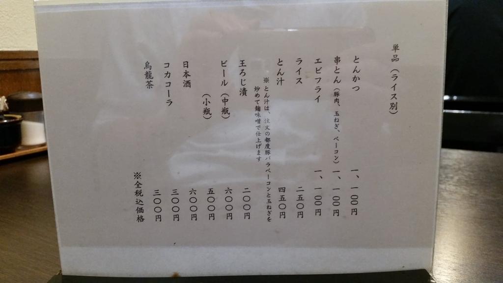 王ろじのメニュー②