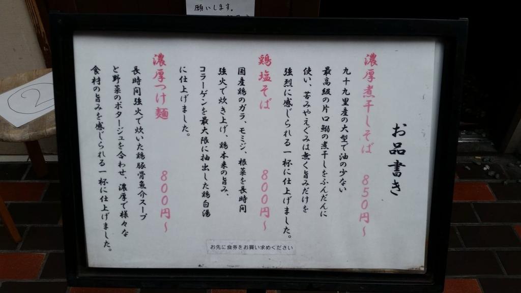麺屋音の店頭メニュー表①