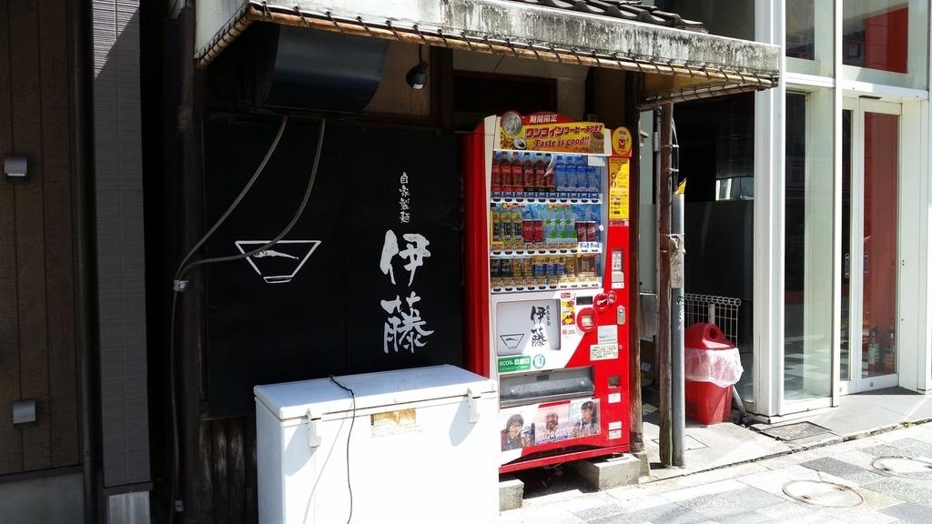 自家製麺伊藤の看板