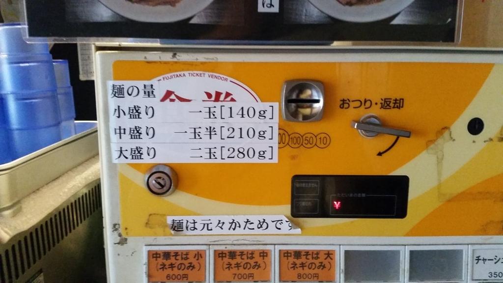 自家製麺伊藤のメニュー②