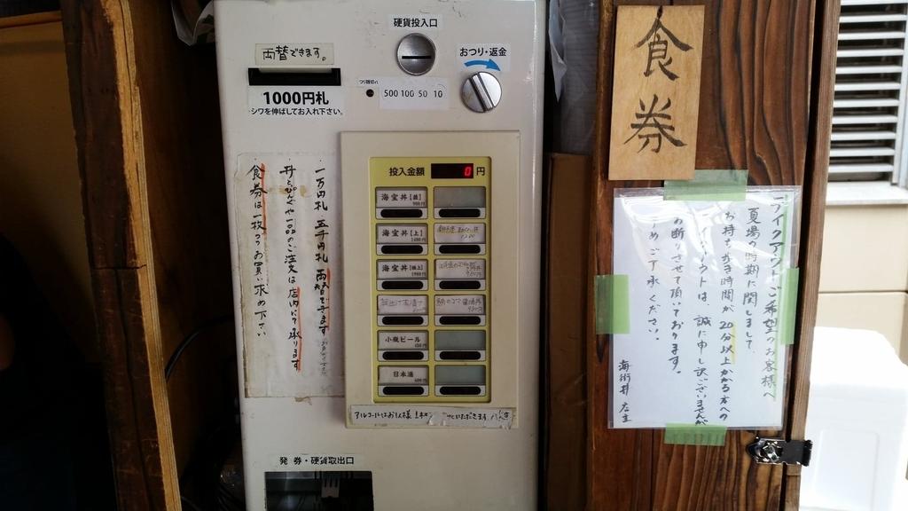 海街丼の券売機