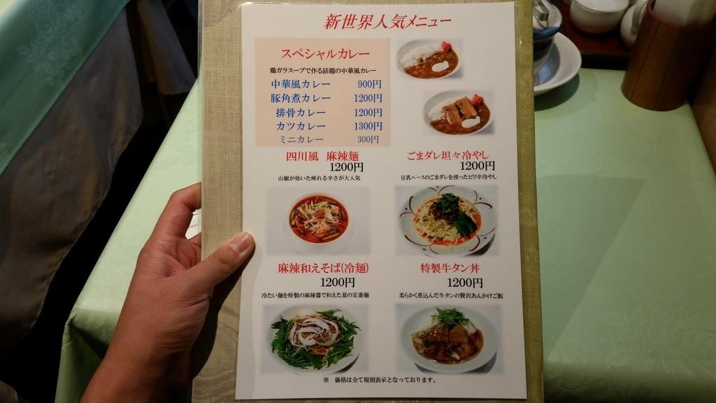 新世界菜館の人気メニュー