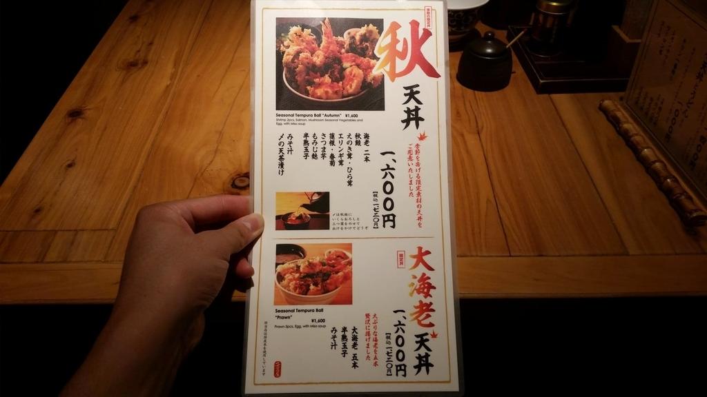 秋天丼メニュー